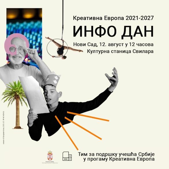 НС ИНФО ДАН 2021-588x588